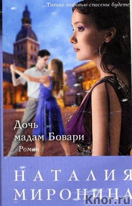 """Наталия Миронина """"Дочь мадам Бовари"""" Серия """"Счастливый билет"""" Pocket-book"""