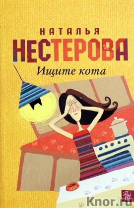 """Наталья Нестерова """"Ищите кота"""" Серия """"Совет да любовь"""""""