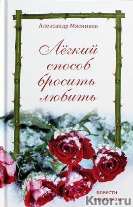 "Александр Мясников ""Легкий способ бросить любить"""