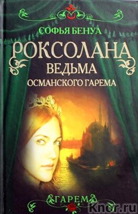 """Софья Бенуа """"Роксолана. Ведьма Османского гарема"""" Серия """"Гарем"""""""
