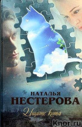 """Наталья Нестерова """"Ищите кота"""""""