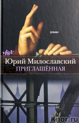 """Юрий Милославский """"Приглашенная"""""""