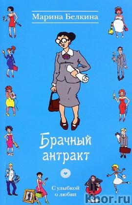 """Марина Белкина """"Брачный антракт"""" Серия """"С улыбкой о любви"""" Pocket-book"""