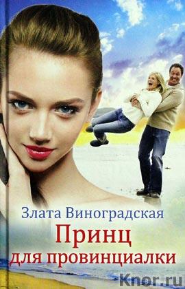 """Злата Виноградская """"Люби и будь любима! Принц для провинциалки"""" Серия """"Люби и будь любима!"""""""