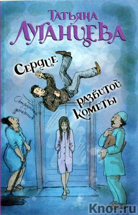"Татьяна Луганцева ""Сердце разбитой кометы"" Pocket-book"