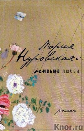 """Мария Нуровская """"Письма любви"""" Pocket-book"""