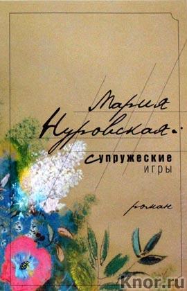 """Мария Нуровская """"Супружеские игры"""" Pocket-book"""