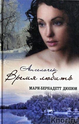 """Мари-Бернадетт Дюпюи """"Ангелочек. Время любить"""""""