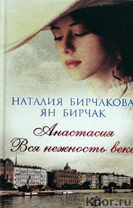 "Наталия Бирчакова, Ян Бирчак ""Анастасия. Вся нежность века"""