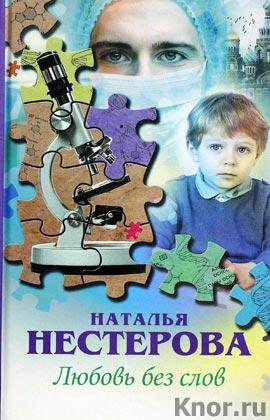 """Наталья Нестерова """"Любовь без слов"""""""