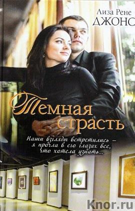 """Лиза Рене Джонс """"Темная страсть"""" Серия """"Просто любовь"""""""