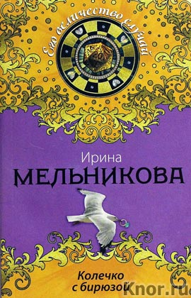 "Ирина Мельникова ""Колечко с бирюзой"" Серия ""Его величество случай"" Pocket-book"