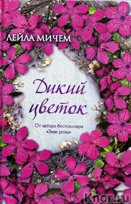 """Лейла Мичем """"Дикий цветок"""""""