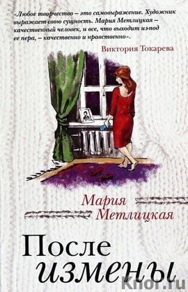 """Мария Метлицкая """"После измены"""" Серия """"За чужими окнами"""" Pocket-book"""