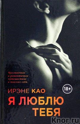 """Ирэне Као """"Я люблю тебя"""" Серия """"Итальянская трилогия. Я смотрю на тебя"""""""