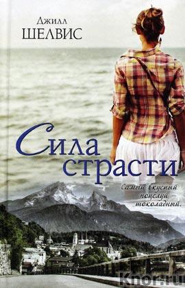 """Джилл Шелвис """"Сила страсти"""" Серия """"Просто любовь"""""""