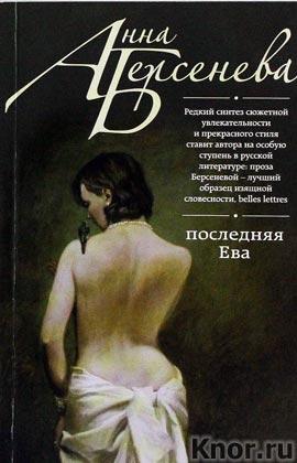 "Анна Берсенева ""Последняя Ева"" Серия ""Русский характер"" Pocket-book"
