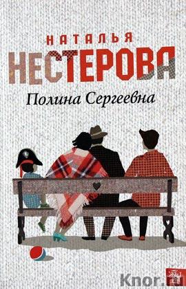 """Наталья Нестерова """"Полина Сергеевна"""" Серия """"Совет да любовь"""" Pocket-book"""