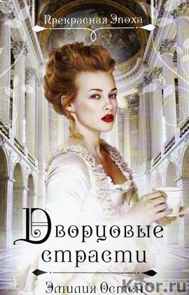 """Эмилия Остен """"Дворцовые страсти"""" Серия """"Прекрасная эпоха. Исторические любовные романы"""" Pocket-book"""