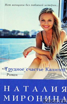 """Наталия Миронина """"Трудное счастье Калипсо"""" Серия """"Счастливый билет"""" Pocket-book"""