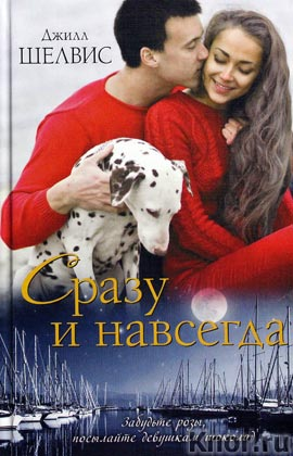 """Джилл Шелвис """"Сразу и навсегда"""" Серия """"Просто любовь"""""""
