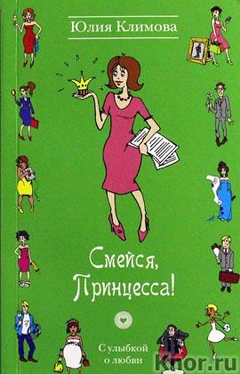 """Юлия Климова """"Смейся, Принцесса!"""" Серия """"С улыбкой о любви"""" Pocket-book"""