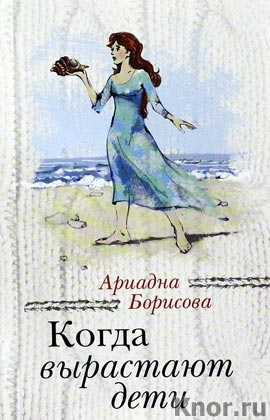 """Ариадна Борисова """"Когда вырастают дети"""" Серия """"За чужими окнами"""" Pocket-book"""