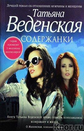 """Татьяна Веденская """"Содержанки"""" Серия """"Позитивная проза"""" Pocket-book"""