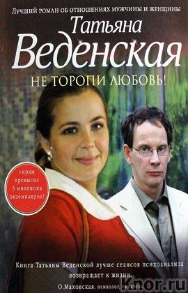 """Татьяна Веденская """"Не торопи любовь!"""" Серия """"Позитивная проза"""" Pocket-book"""