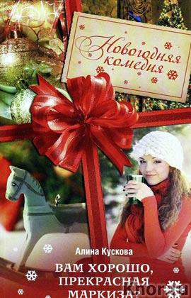 """Алина Кускова """"Вам хорошо, прекрасная маркиза?"""" Серия """"Новогодняя комедия"""" Pocket-book"""