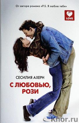 """Сесилия Ахерн """"С любовью, Рози"""""""
