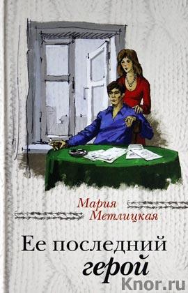 """Мария Метлицкая """"Ее последний герой"""" Серия """"За чужими окнами"""""""