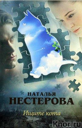 """Наталья Нестерова """"Ищите кота"""" Pocket-book"""