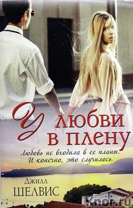 """Джилл Шелвис """"У любви в плену"""" Серия """"Просто любовь"""" Pocket-book"""