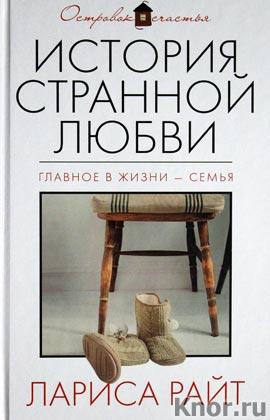 """Лариса Райт """"История странной любви"""" Серия """"Островок счастья"""""""