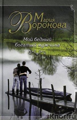 """Мария Воронова """"Мой бедный богатый мужчина"""" Серия """"Еще раз про любовь"""""""
