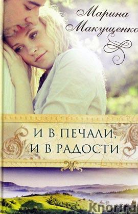 """Марина Макушенко """"И в печали, и в радости"""""""