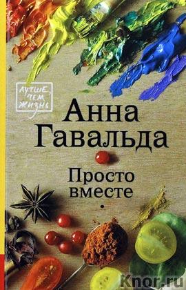 """Анна Гавальда """"Просто вместе"""" Серия """"Лучше, чем жизнь"""" Pocket-book"""