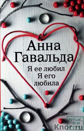 """Анна Гавальда """"Я ее любил. Я его любила"""" Серия """"Лучше, чем жизнь"""" Pocket-book"""