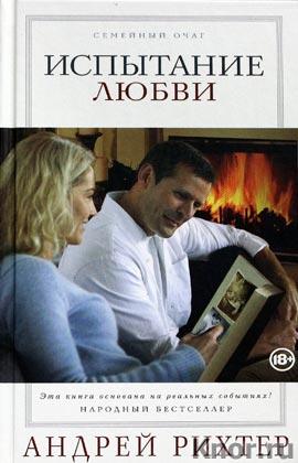 """Андрей Рихтер """"Испытание любви"""" Серия """"Семейный очаг"""""""