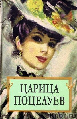 "Составитель А.В. Нарбекова ""Царица поцелуев"""