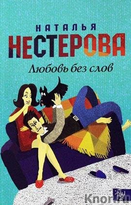 """Наталья Нестерова """"Любовь без слов"""" Серия """"Совет да любовь"""" Pocket-book"""