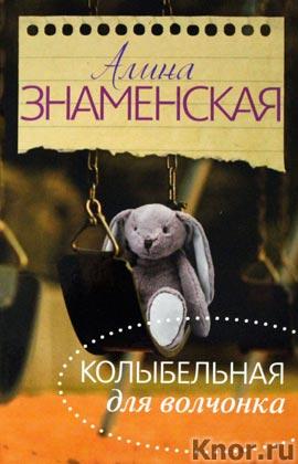 """Алина Знаменская """"Колыбельная для Волчонка"""" Серия """"Лучшие романы о любви"""" Pocket-book"""
