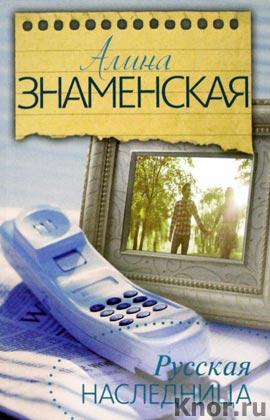 """Алина Знаменская """"Русская наследница"""" Серия """"Лучшие романы о любви"""" Pocket-book"""