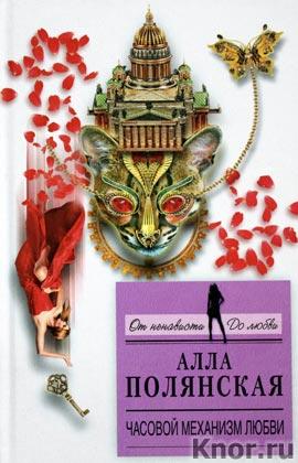 """Алла Полянская """"Часовой механизм любви"""" Серия """"От ненависти до любви"""""""