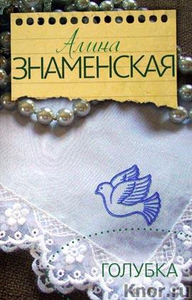 """Алина Знаменская """"Голубка"""" Серия """"Лучшие романы о любви"""" Pocket-book"""