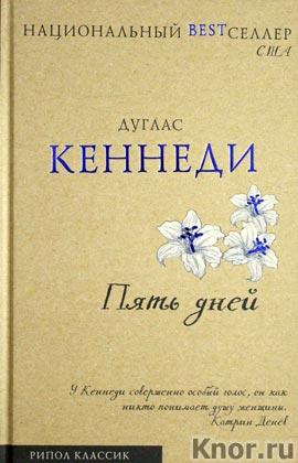 """Дуглас Кеннеди """"Пять дней"""" Серия """"Национальный Bestселлер"""""""