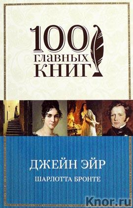 """Шарлотта Бронте """"Джейн Эйр"""" Серия """"100 главных книг"""" Pocket-book"""