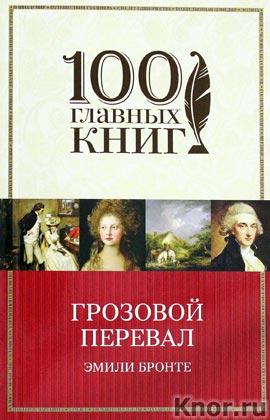 """Эмили Бронте """"Грозовой перевал"""" Серия """"100 главных книг"""" Pocket-book"""