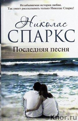 """Николас Спаркс """"Последняя песня"""" Серия """"Романтика любви"""" Pocket-book"""